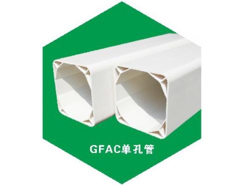 GFAC单孔管