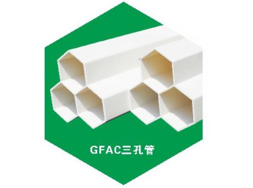 GFAC三孔管