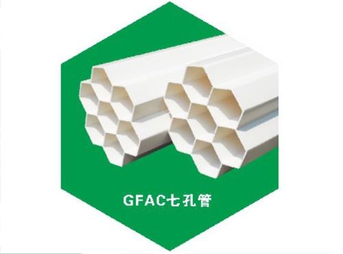 GFAC七孔管