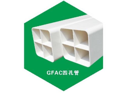 GFAC四孔管