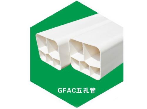 GFAC五孔管