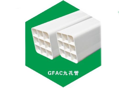 GFAC九孔管